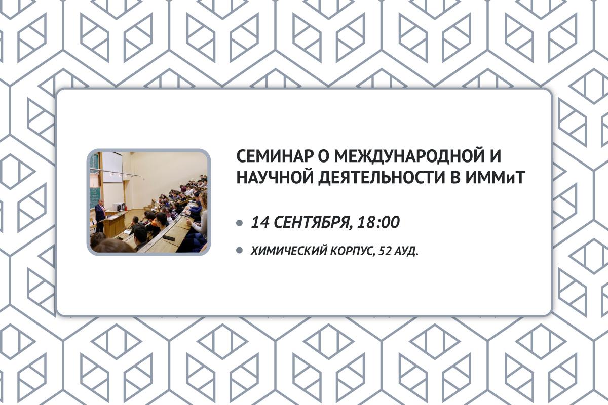 Семинар о международной и научной деятельности в ИММиТ