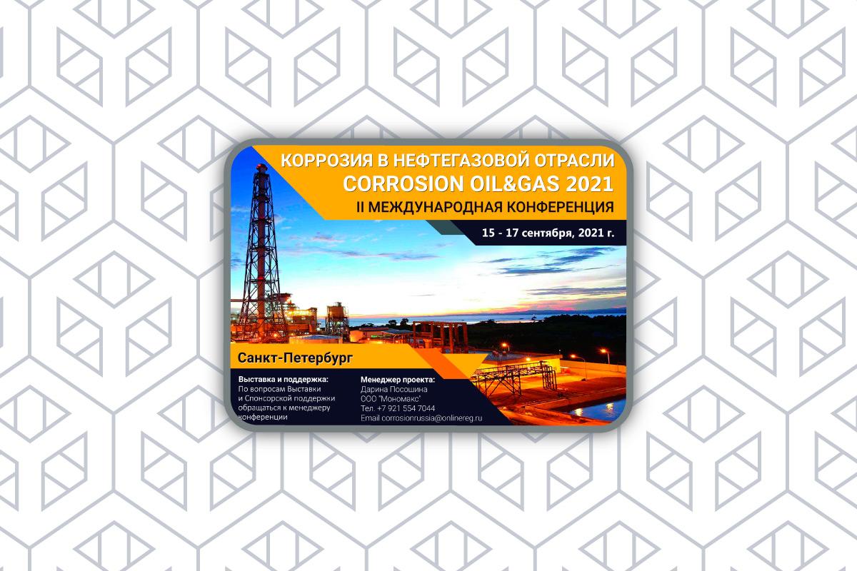 2ая Международная Конференция «Коррозия в нефтегазовой отрасли»