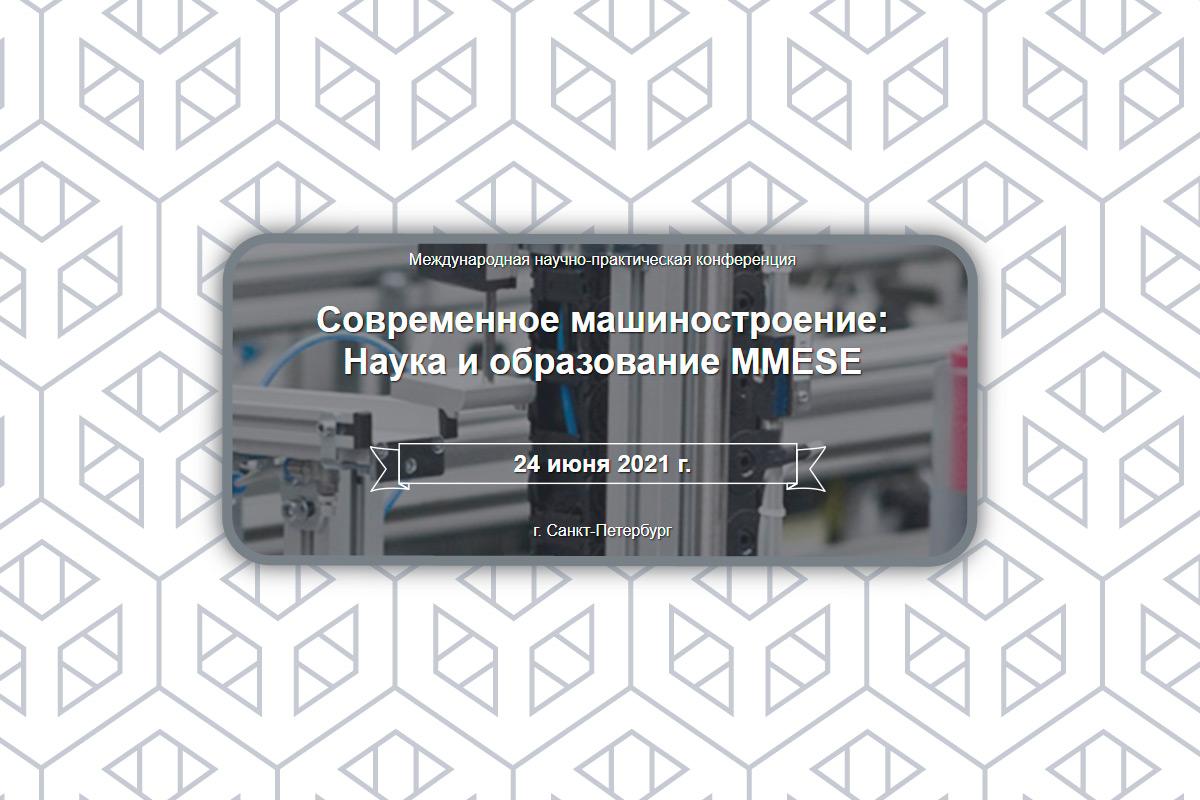10-й Международной научно-практической конференции «Современное машиностроение: Наука и образование MMESE-2021»