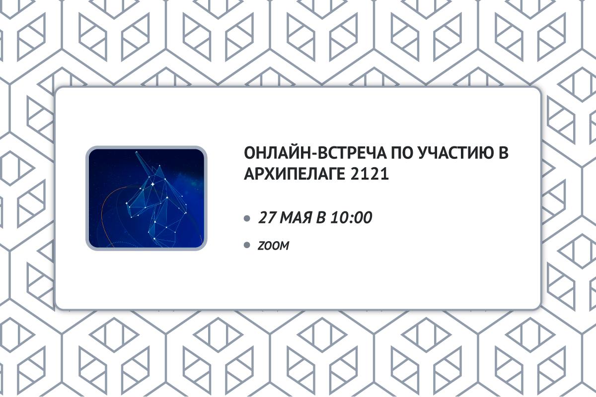 Онлайн-встреча по участию в Архипелаге 2121