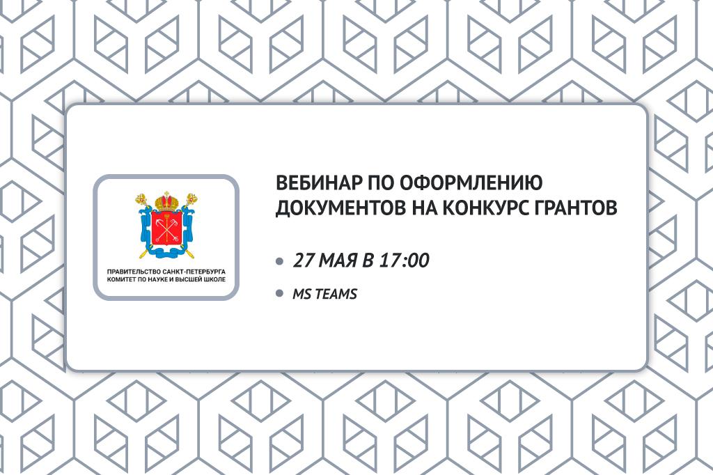 Вебинар по оформлению документов на конкурс грантов