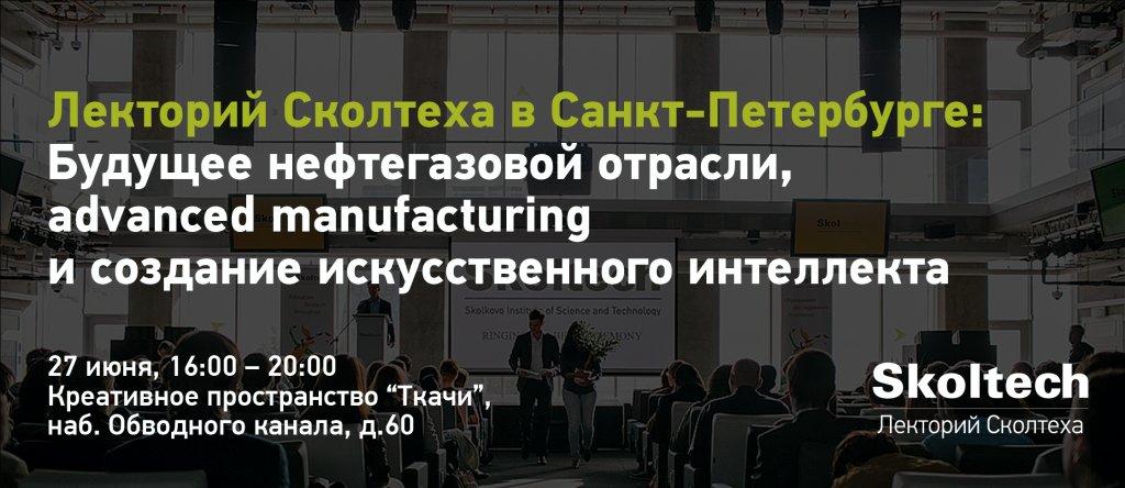 Лекторий Сколтеха: будущее нефтегазовой  отрасли, advanced manufacturing и создание искусственного интеллекта