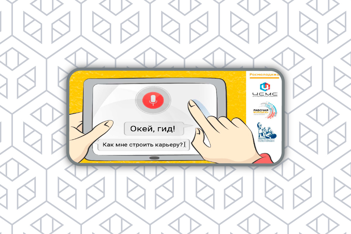 Виртуальный помощник – «Карьерный гид»