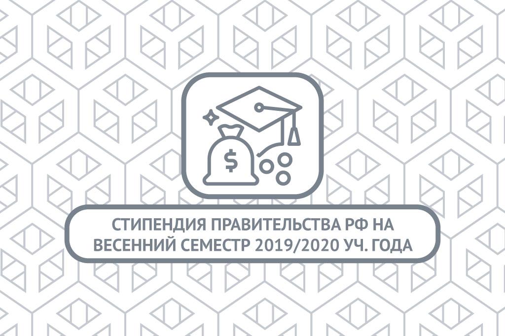 Конкурс на получение стипендий Правительства РФ в весеннем семестре 2019/2020 учебного года
