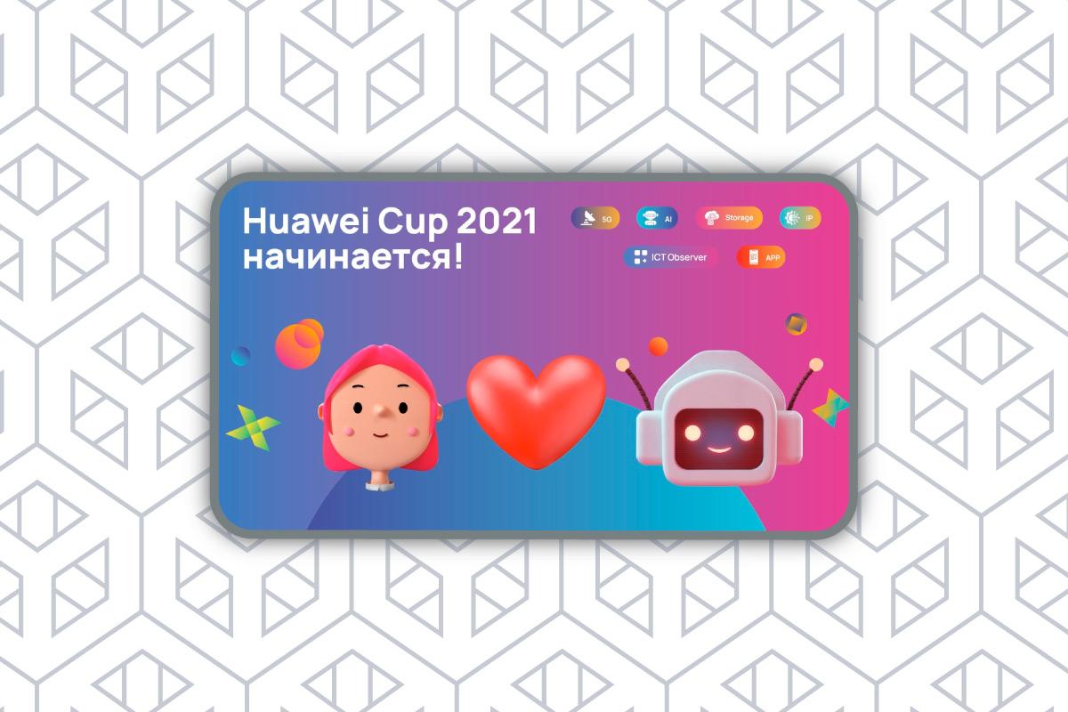 Huawei Cup 2021 — Евразийские соревнования в сфере ИКТ