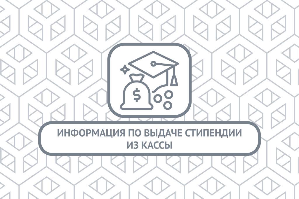 Информация по выдаче стипендии из кассы