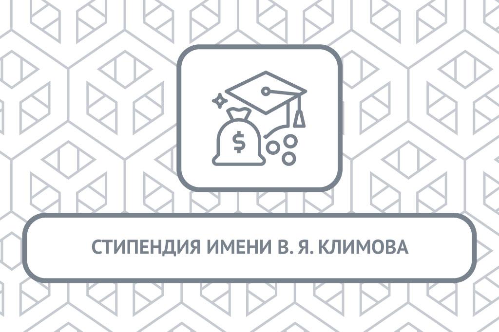 Конкурс на стипендию имени В. Я. Климова
