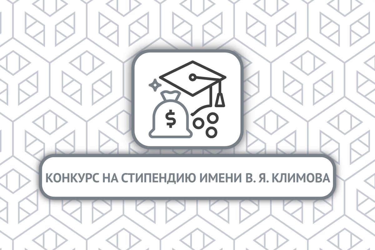 Конкурс на именную стипендию В. Я. Климова