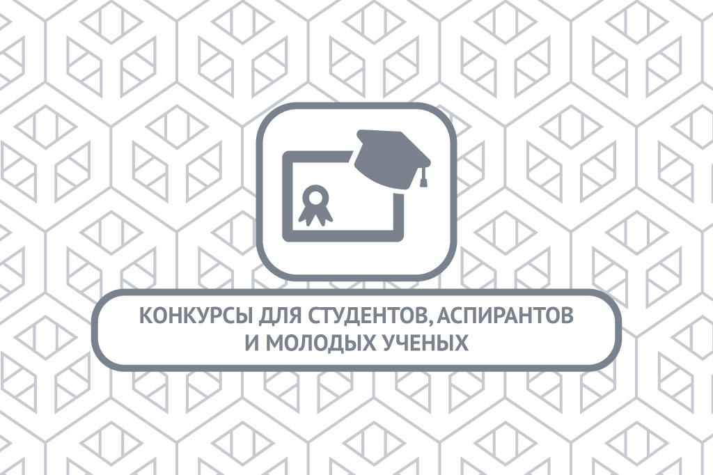 Подборка молодежных научных конкурсов