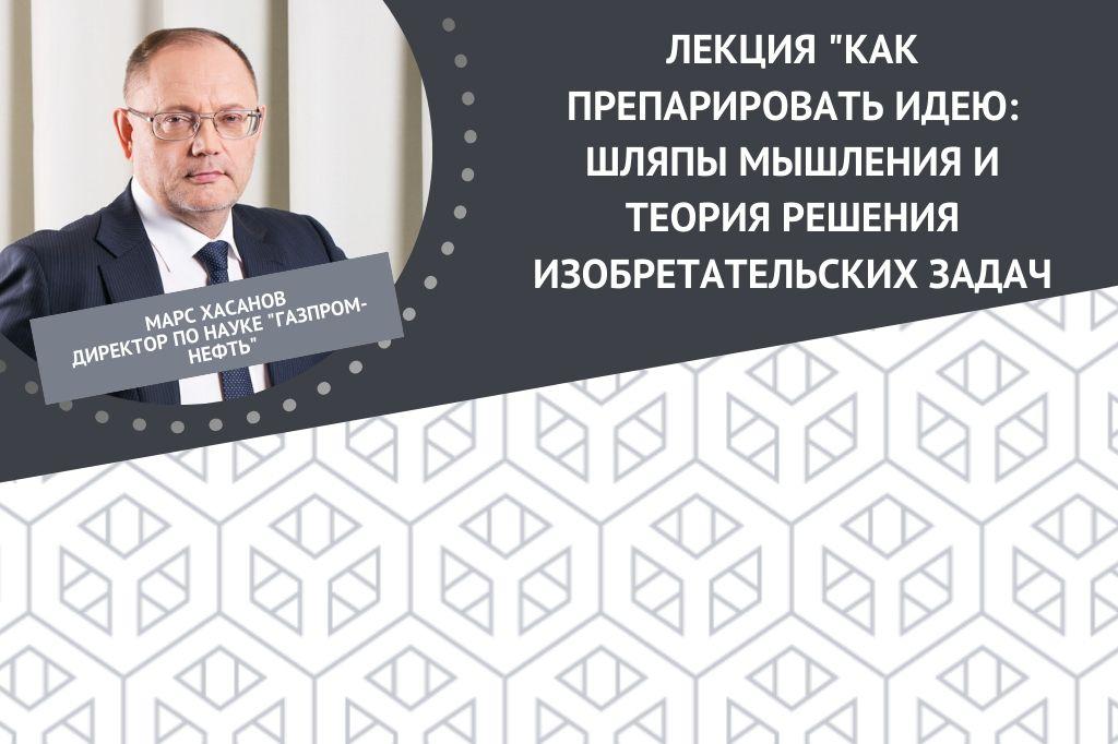 Лекция от директора по науке «ГАЗПРОМ-НЕФТИ» Марса Хасанова