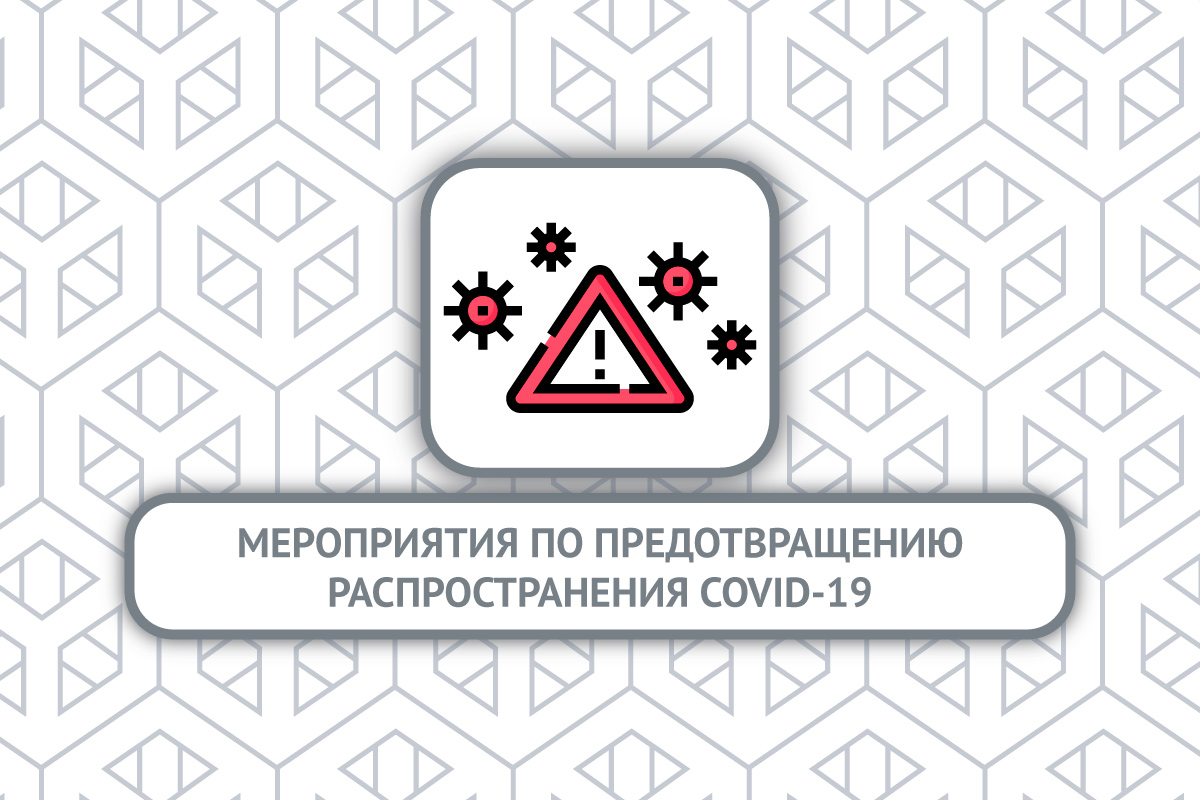Изменения в приказе о мероприятиях по предотвращению распространения COVID-19