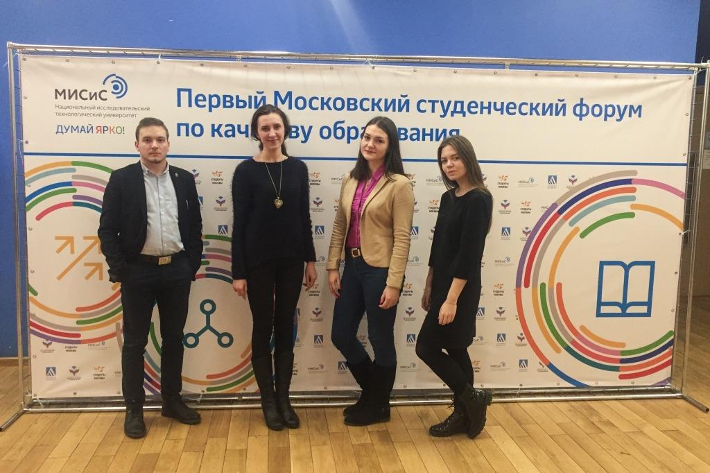 Первый Московский студенческий форум по качеству образования
