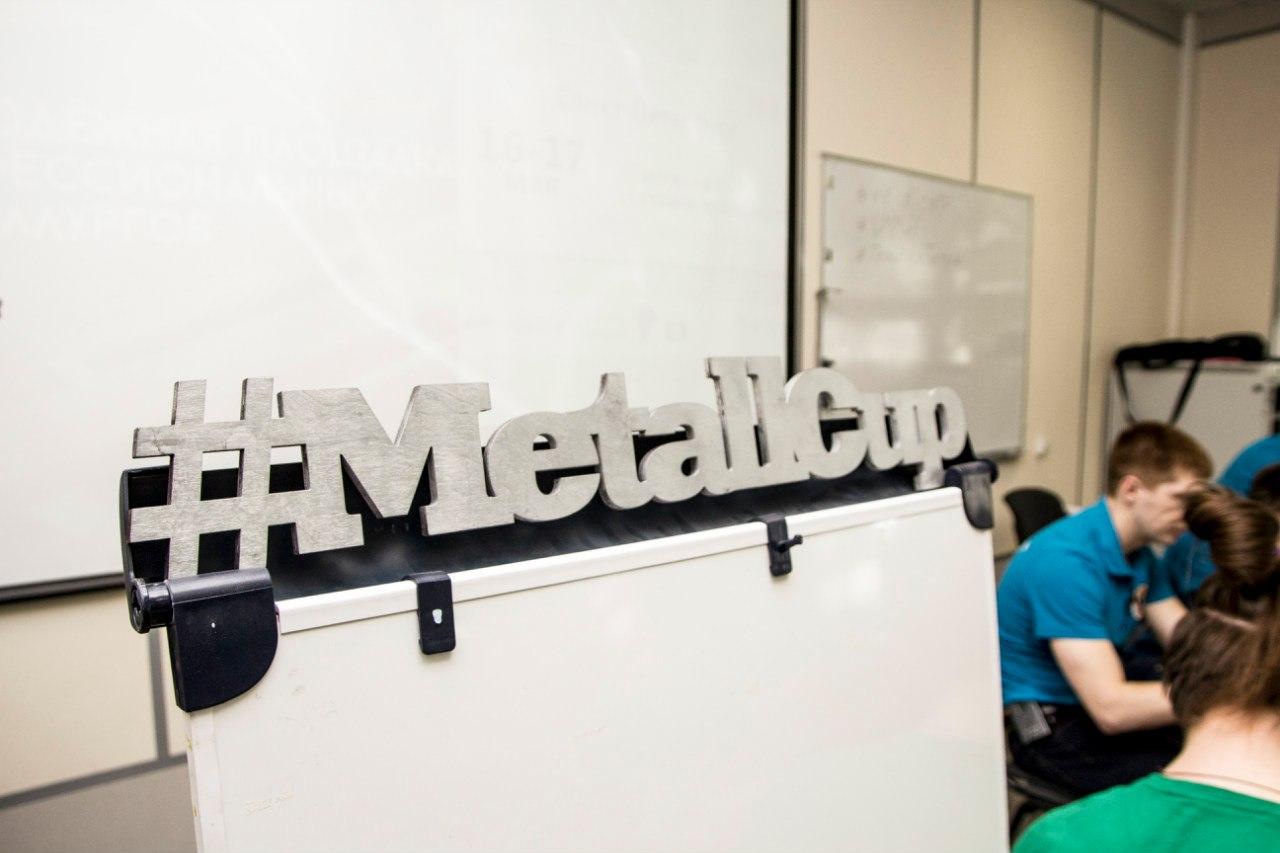 Отборочный этап СПбПУ Всероссийского межвузовского чемпионата Metall Cup