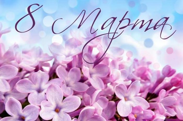 Поздравление с 8 марта!