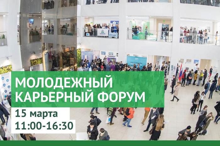 Молодежный карьерный форум</br>15 марта 2018</br>11:00-16:30