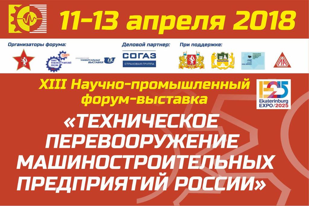 XIII научно-промышленный Форум «Техническое перевооружение машиностроительных предприятий России»
