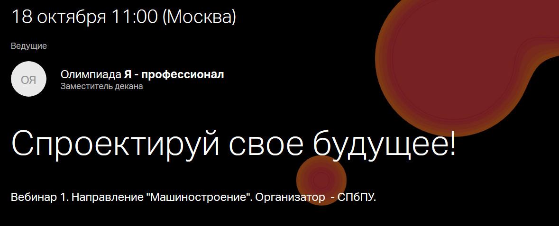 Webinar Олимпиада Я - профессионал.