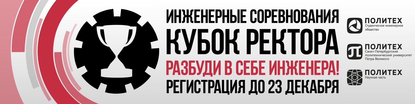«Кубок ректора» - 13 Инженерные соревнования