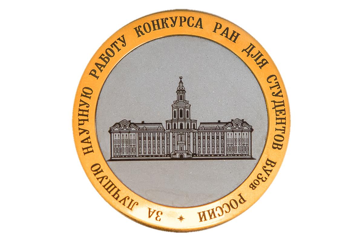 Молодые ученые Политеха получили медали Российской академии наук