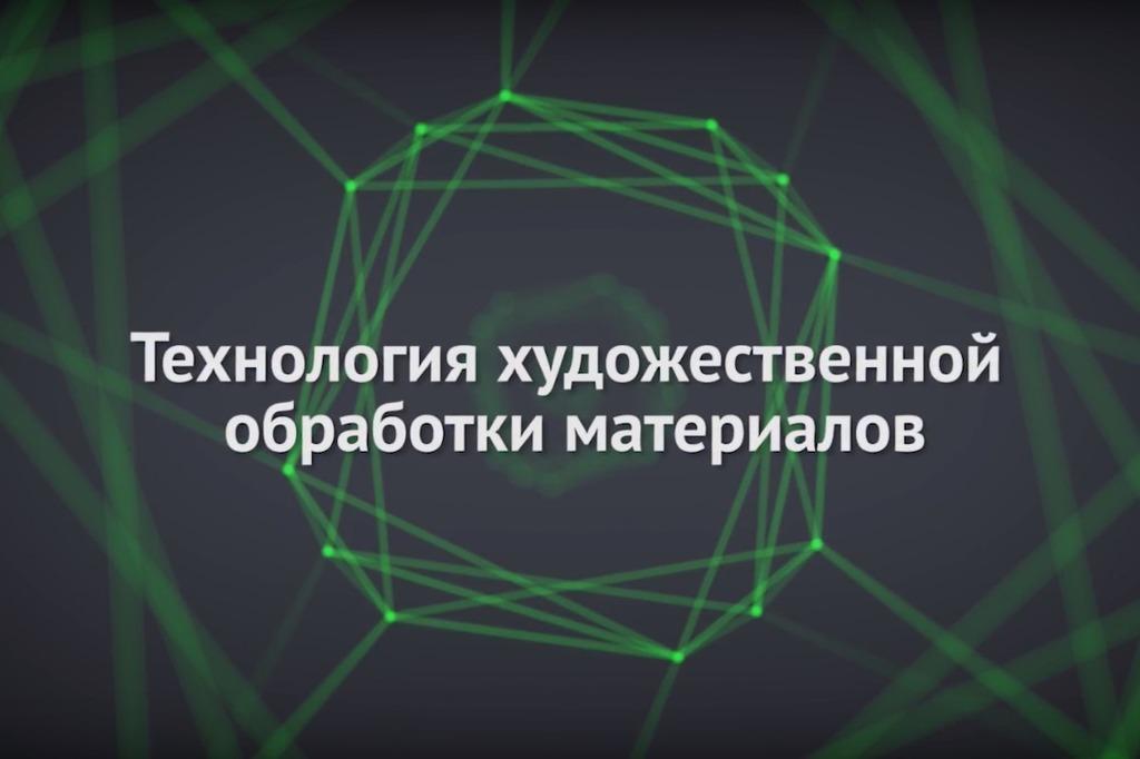 Набор на новое направление «Технология художественной обработки материалов»