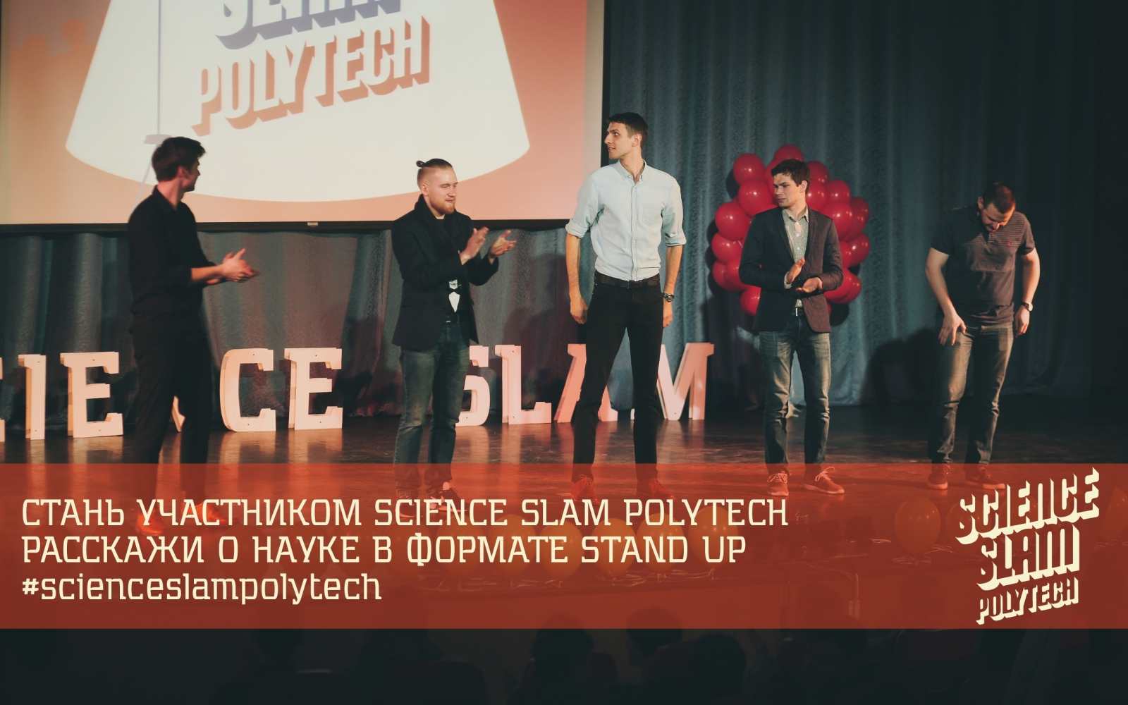Science Slam Polytech