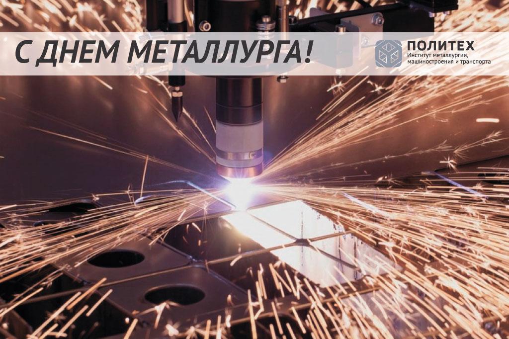 С днем металлурга! Металлургия - востребованное направление в России