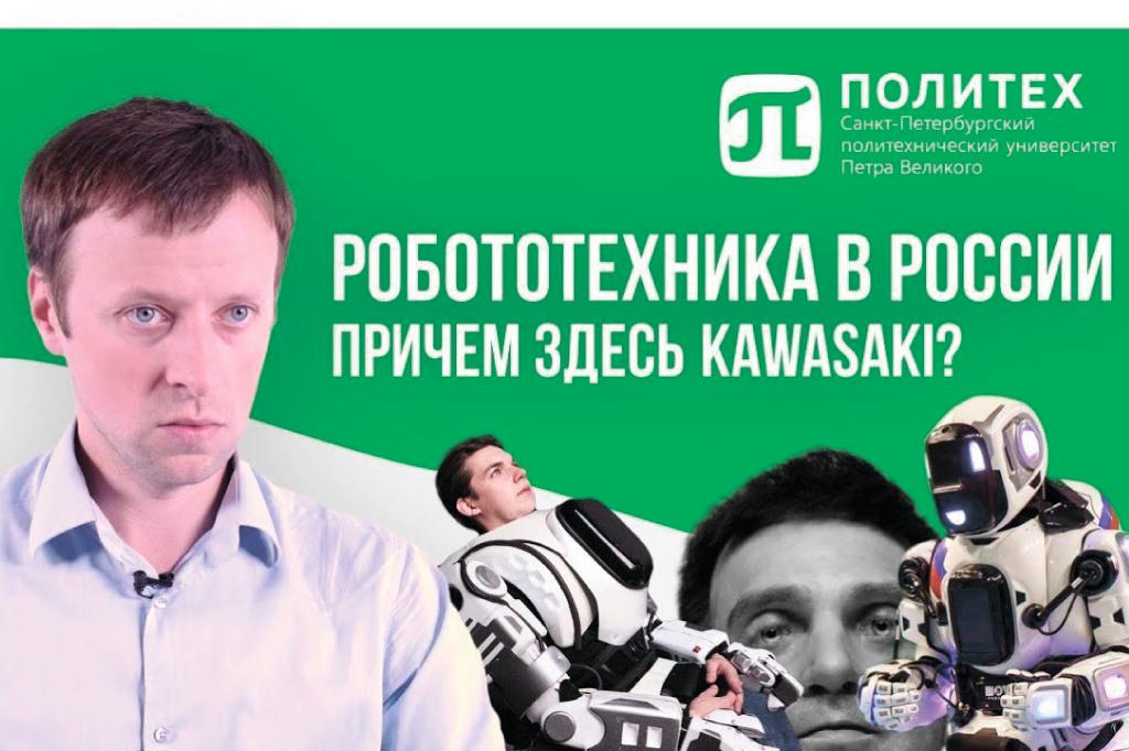 Робототехника в России. Что делает Политех и Kawasaki?