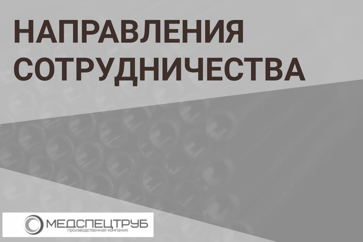 Деловой визит производственной площадки «МедСпецТруб»