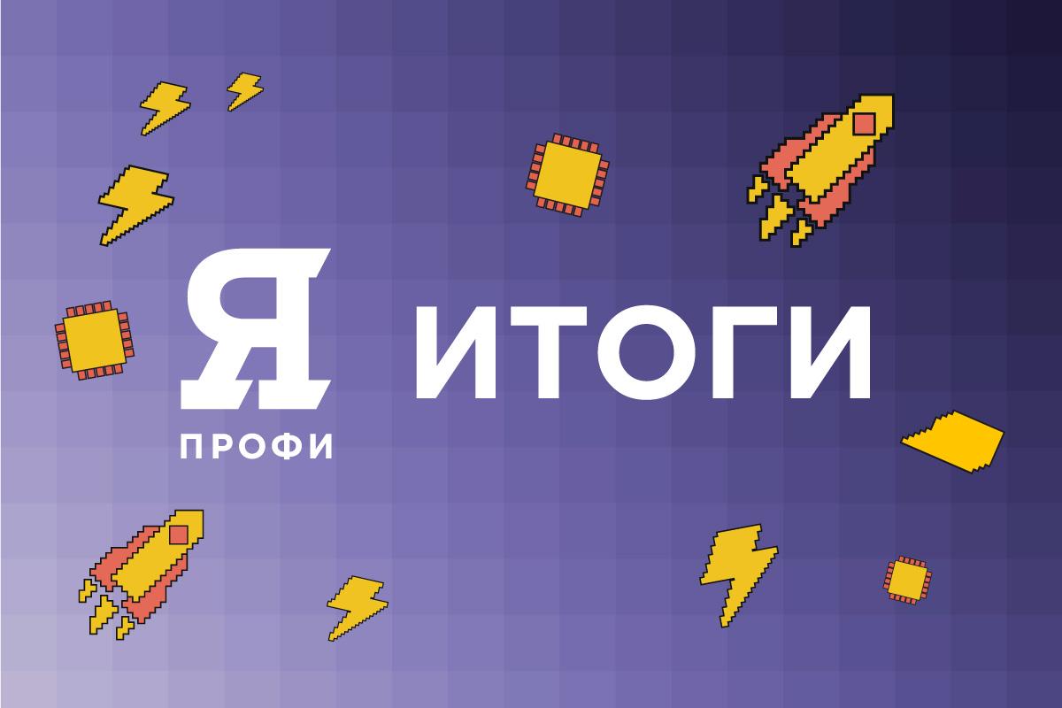 Итоги 4 сезона Всероссийской олимпиады студентов «Я-профессионал»