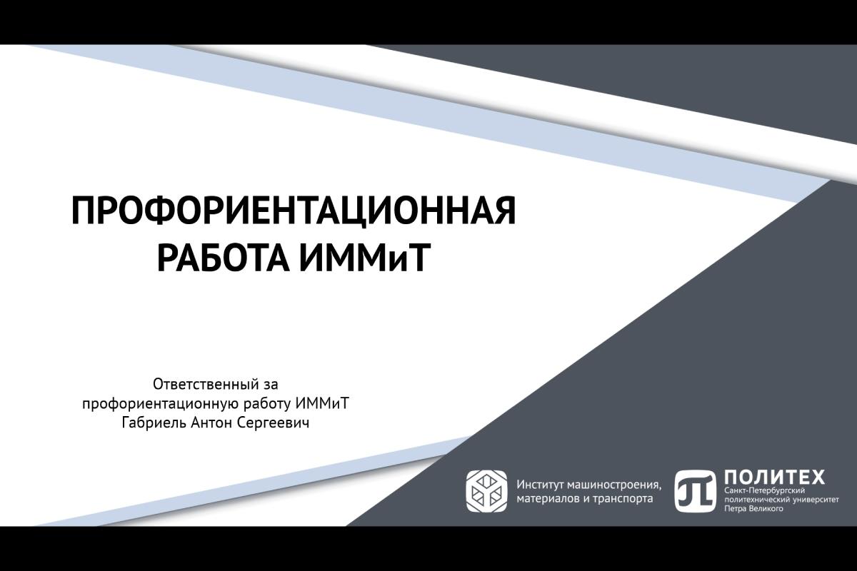 Первое заседание Ученого совета ИММиТ в 2021 году