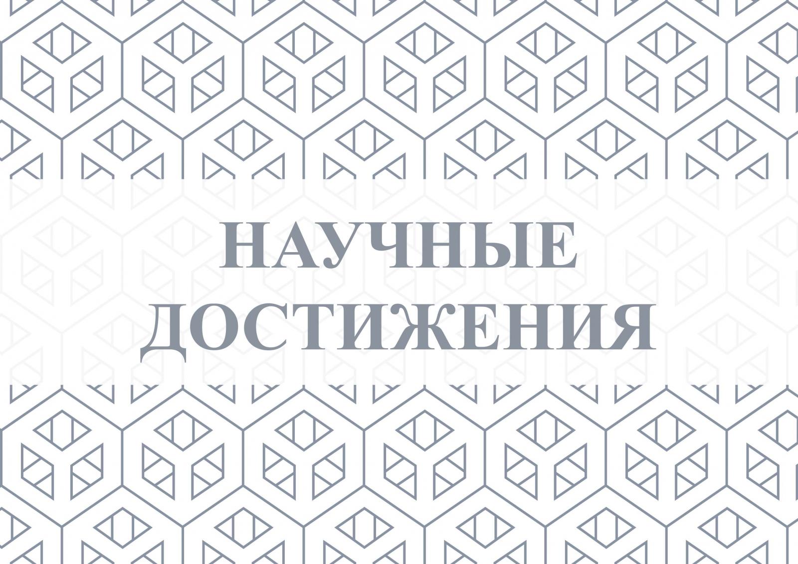 Приказ Министерства образования и науки РФ о выдаче диплома кандидата технических наук выпускникам ИММиТ