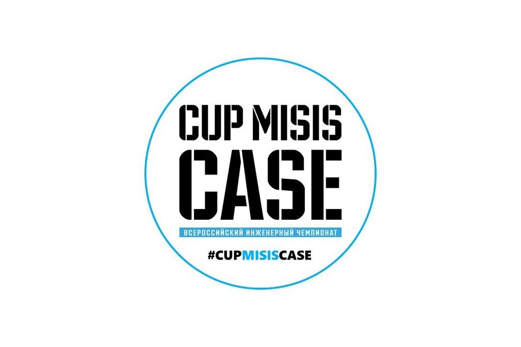 Всероссийский инженерный чемпионат «CUP MISIS CASE 2018»