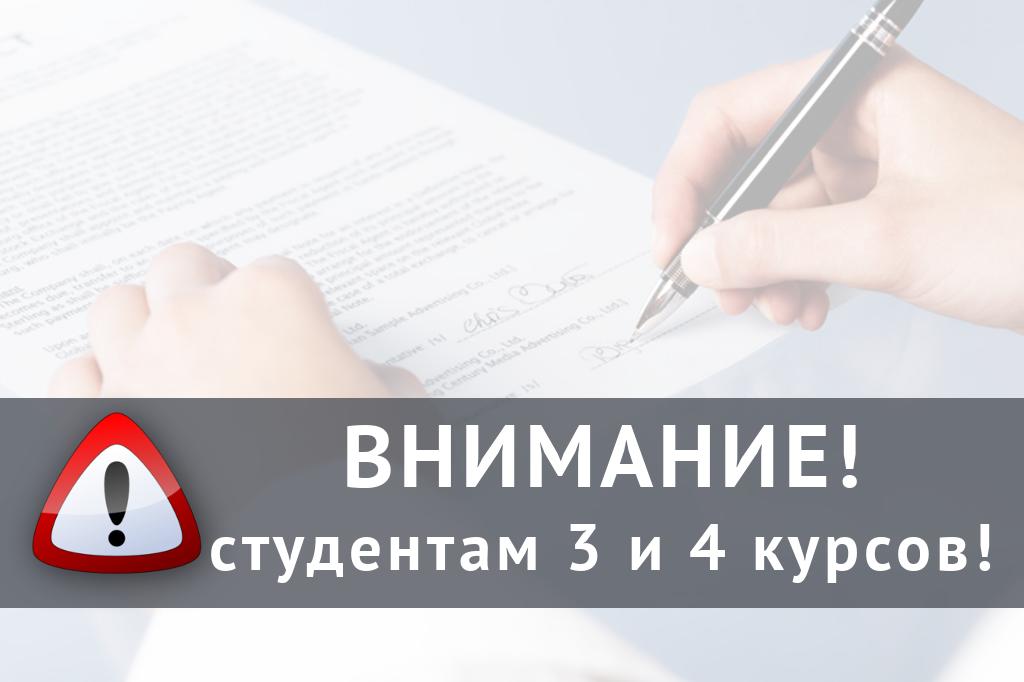 Внимание всех студентов 3,4 курсов,  обучающихся на условиях договора о полной компенсации затрат на обучение !