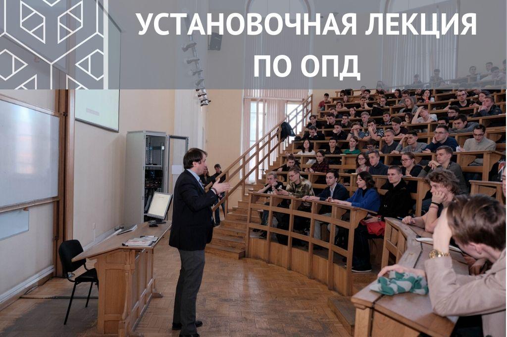 Установочная лекция по дисциплине «Основы проектной деятельности»