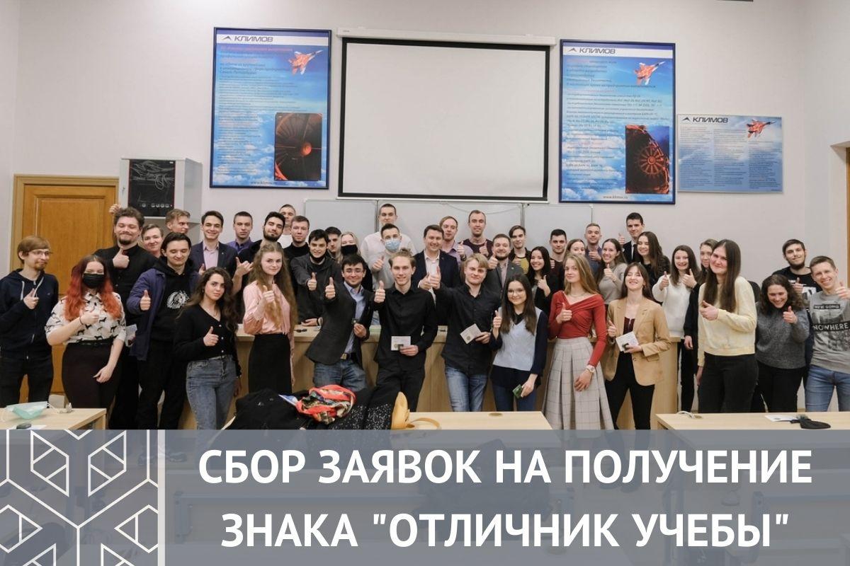 Сбор заявок на получение знака «Отличник учёбы» по итогам летней сессии 2020/2021 уч. года