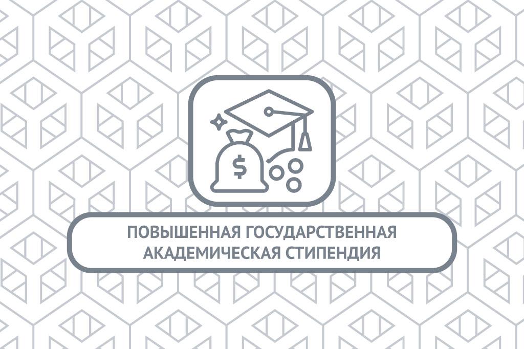 Повышенная государственная академическая стипендия на осенний семестр 2020/2021 учебного года