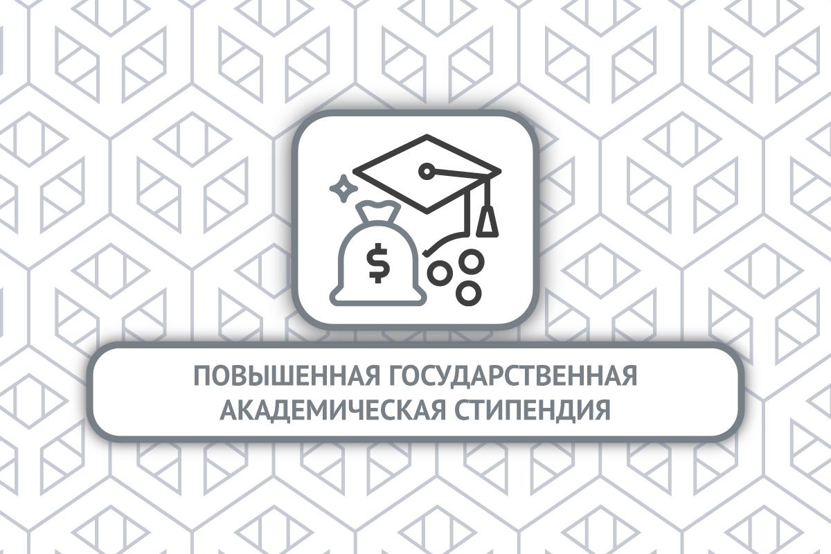 Повышенная государственная академическая стипендия на осенний семестр 2021/2022 учебного года