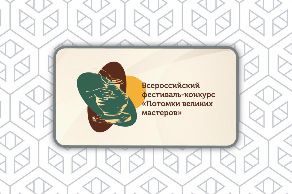 Всероссийский фестиваль-конкурс «Потомки великих мастеров»