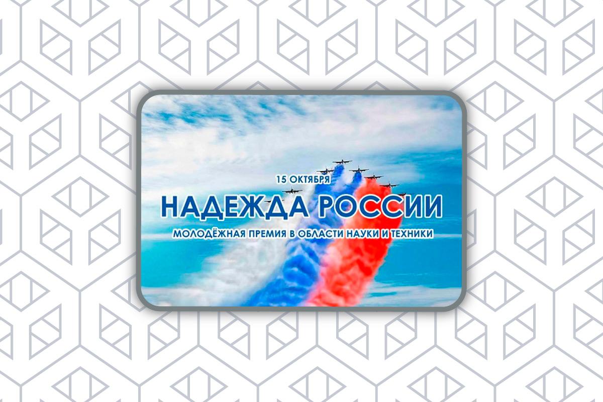 Молодежная премия в области науки и техники «Надежда России»