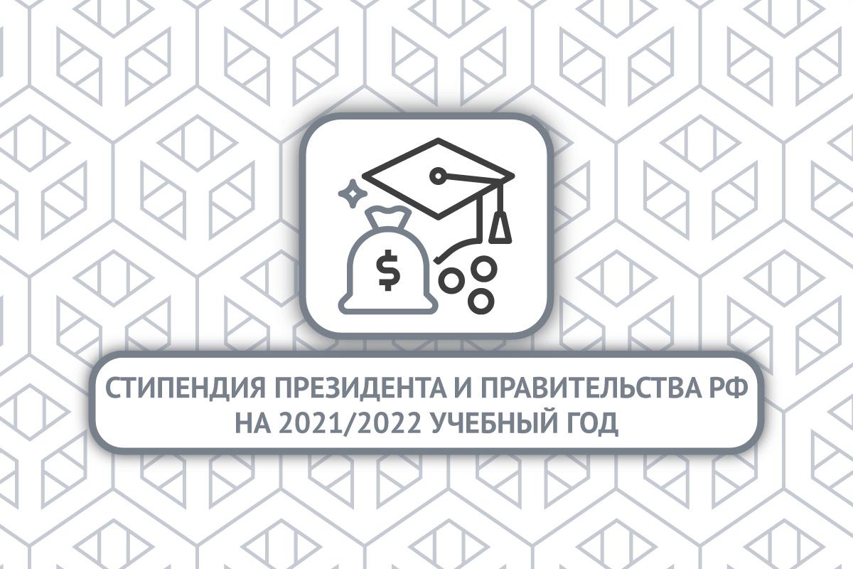 Конкурсы на получение стипендий Президента и Правительства РФ в 2021/2022 учебном году