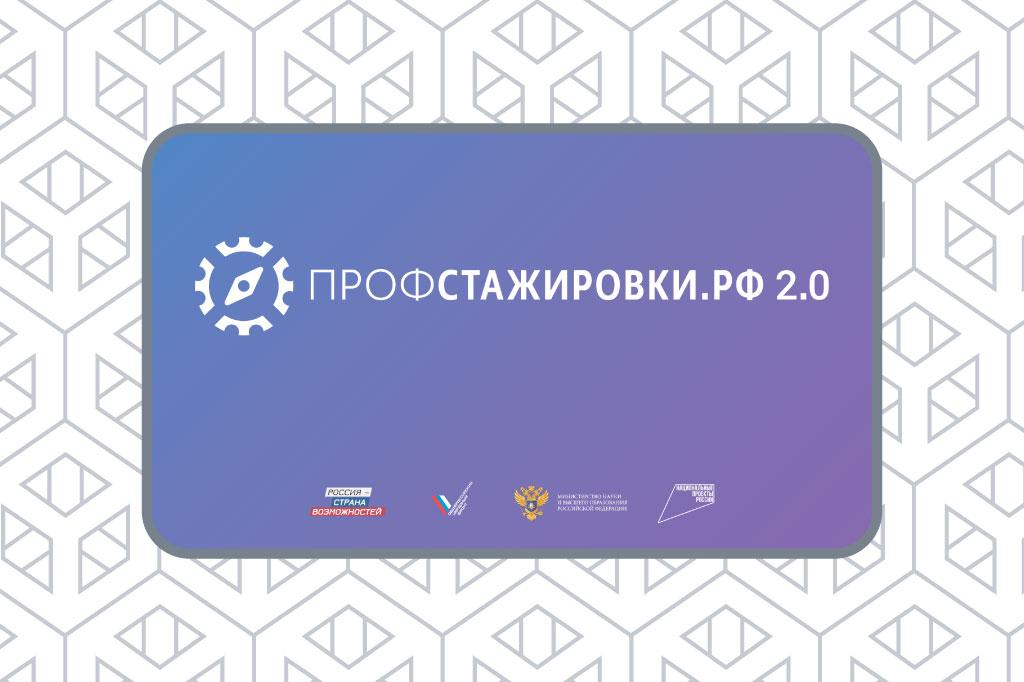 Третья волна студенческого конкурса «Профстажировки 2.0»