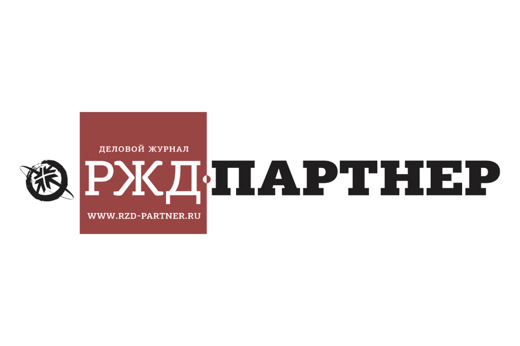 Конкурс для студентов и аспирантов вузов от журнала «РЖД-Партнер»