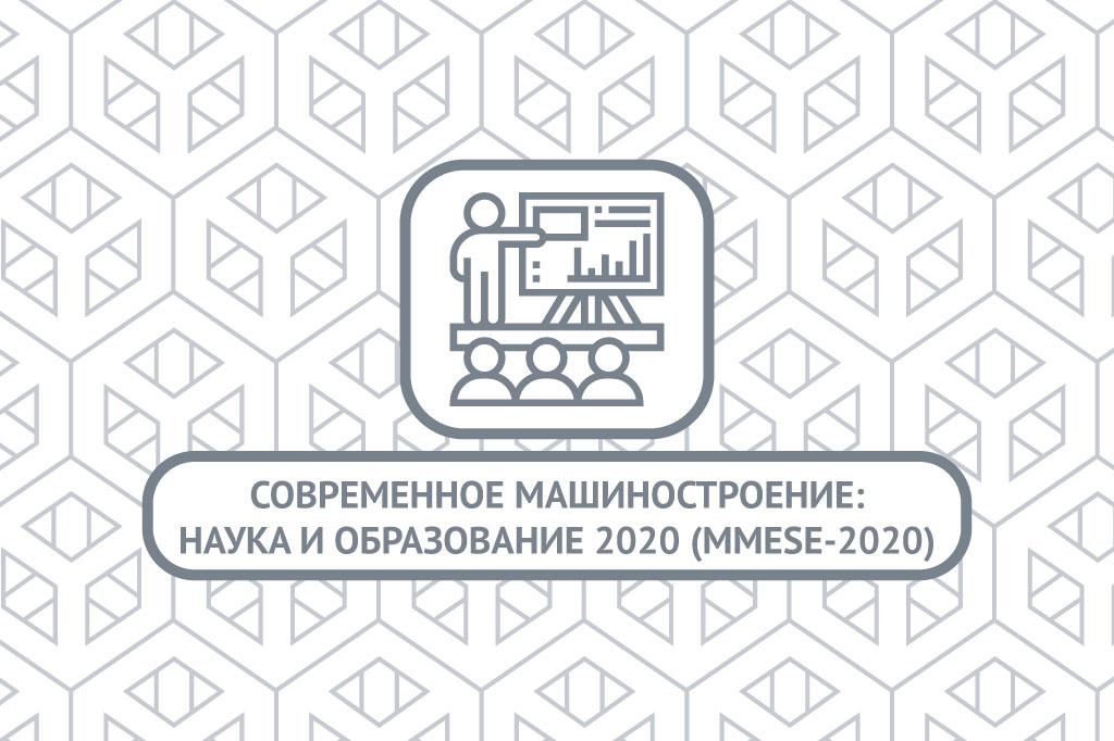 Международная научно-практическая конференция «Современное машиностроение: Наука и образование 2020 (MMESE-2020)»