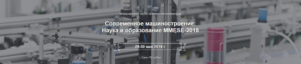 http://mmese.spbstu.ru