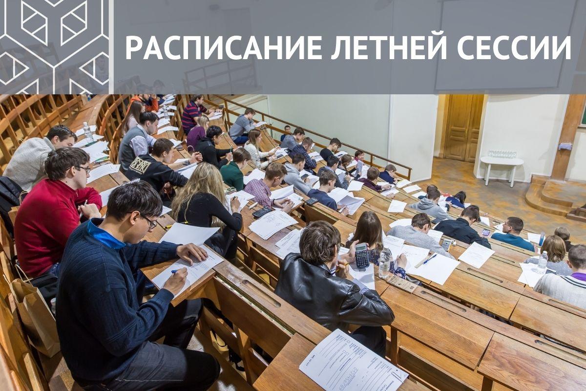 Летняя промежуточная аттестация 2020/2021 учебного года
