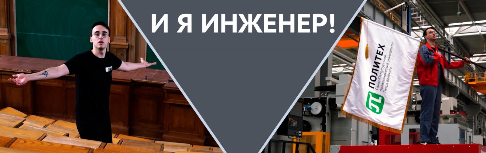 И я инженер!