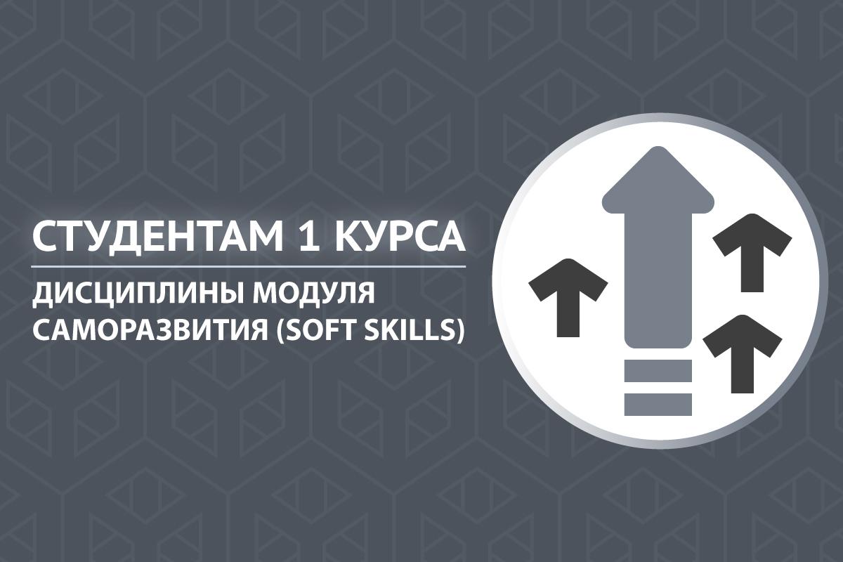 Запись на дисциплины модуля саморазвития (Soft Skills)
