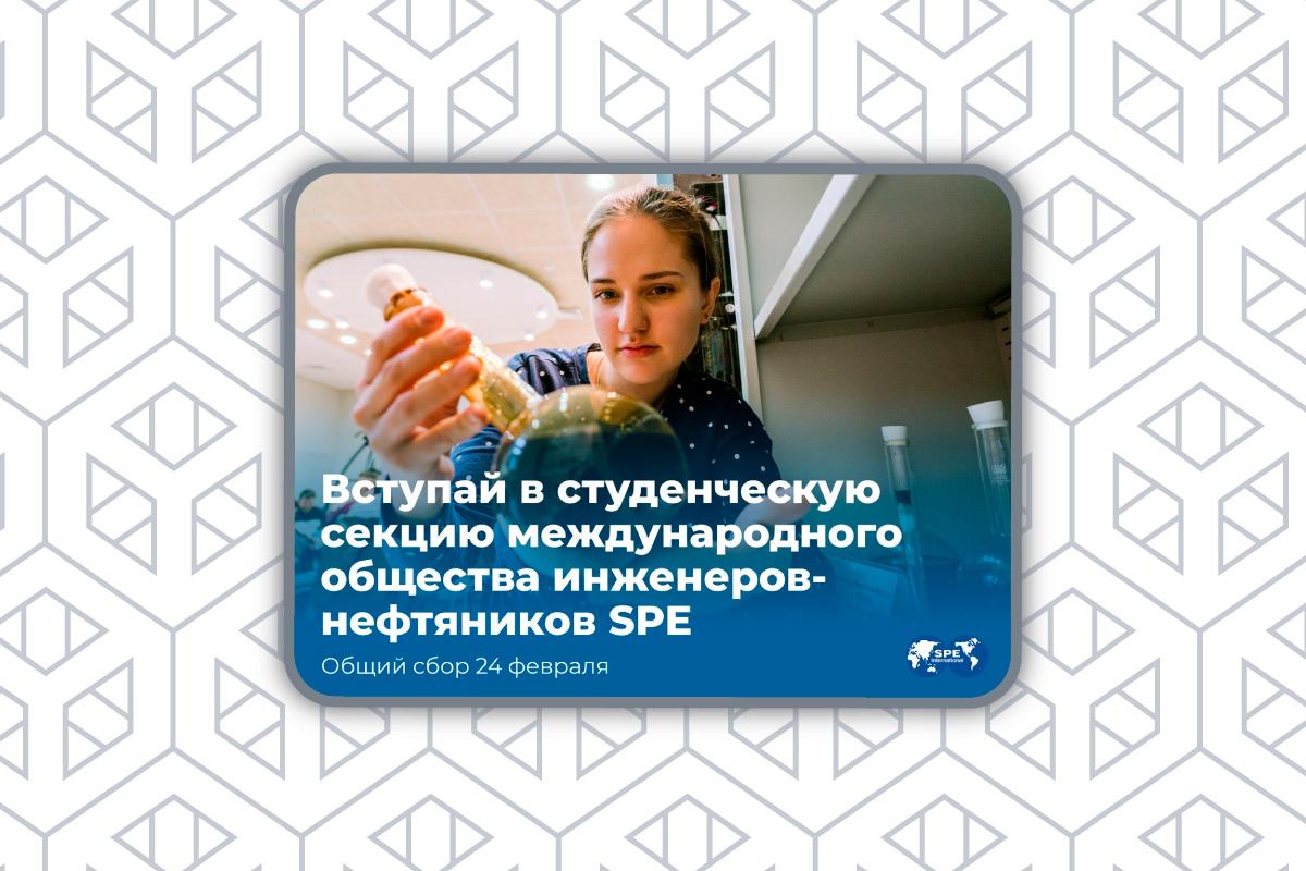 Набор в международное сообщество инженеров-нефтяников Society of Petroleum Engineers (SPE)