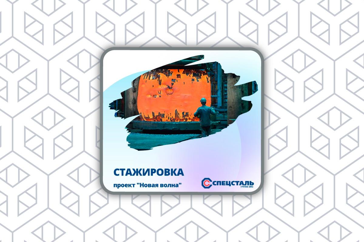 Стажировка в ООО «ОМЗ-Спецсталь»