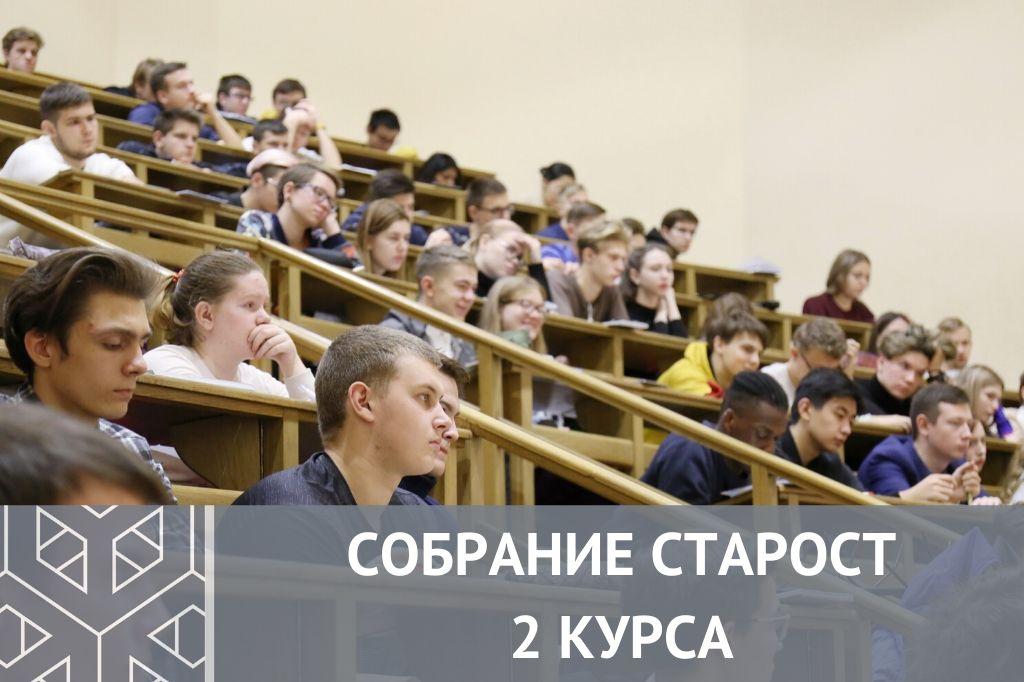 Собрание старост академических групп 2 курса